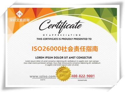 ISO26000社会责任指南