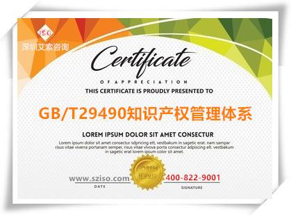 GB/T29490知识产权管理体系认证